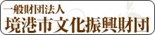 境港市文化振興財団