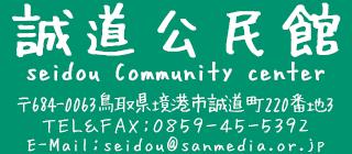 誠道公民館のHPです